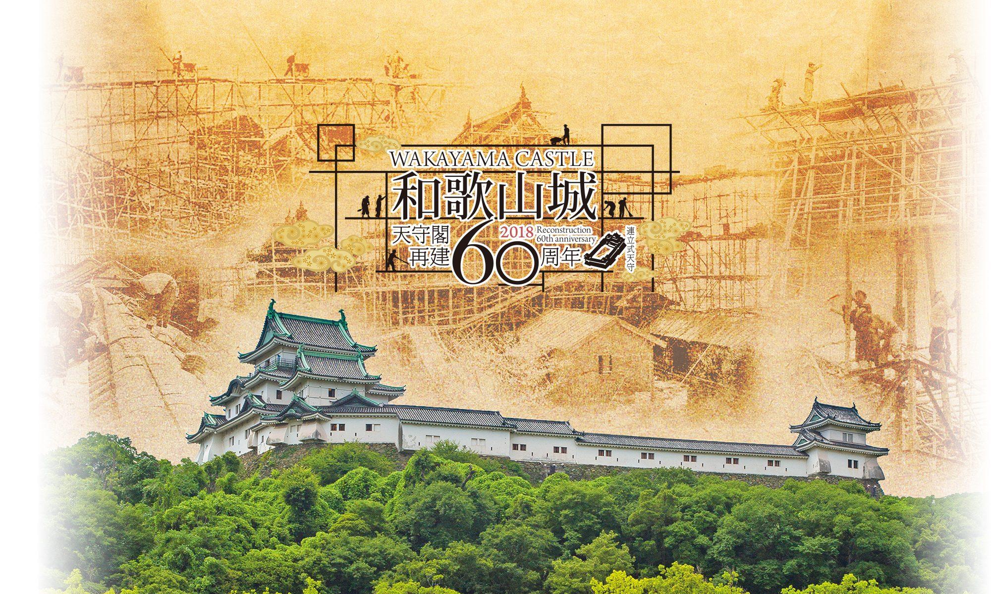 和歌山城天守閣再建60周年記念